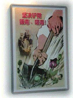 http://stopthedrugwar.org/files/chinese_anti_drug_poster.jpg